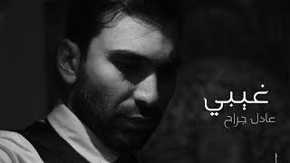 عادل جراح - غيبي   Adel Jarrah - Gibi