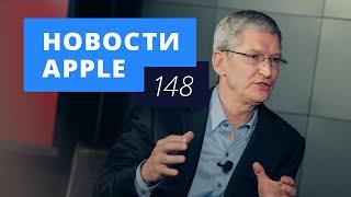 Новости Apple, 148: Тим Кук против ФБР и производство iPhone 5se