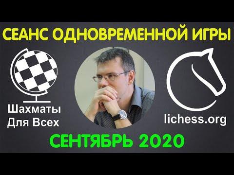 Шахматы Для Всех.
