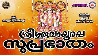 ശ്രീ ഗുരുവായൂരപ്പ സുപ്രഭാതം   Sree Guruvayoorappa Suprabhatham   Hindu Devotional Songs Malayalam