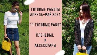 ГОТОВЫЕ РАБОТЫ АПРЕЛЬ-МАЙ 2021 11 готовых работ Плечевые и аксессуары