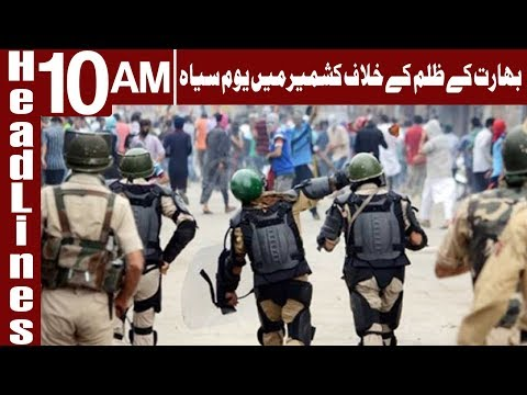 Black Day Observed Against Indian Occupation of Kashmir | Headlines 10 AM | 27 October| Express News