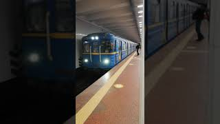 Поезд метро на станции Святошин в Киеве. #метро