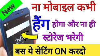 Mobile Hanging And Ram Storage Full Problem 100% Solving Trick || by technical boss