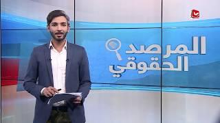 منع النساء من السفر ... تكبيل للحرية    المرصد الحقوقي   تقديم اسامة سلطان   26 - 03 - 2019