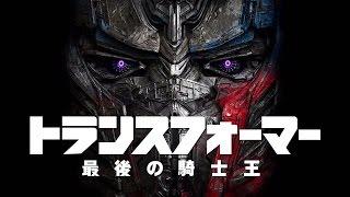 『トランスフォーマー/最後の騎士王』 | Trailer #1