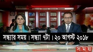 সন্ধ্যার সময় | সন্ধ্যা ৭টা | ২০ আগস্ট ২০১৮  | Somoy tv bulletin 7pm | Latest Bangladesh News HD