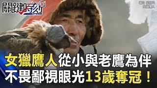 蒙古首位「女獵鷹人」從小與老鷹為伴 不畏鄙視眼光13歲就奪冠! 關鍵時刻 20180803-2 王瑞德