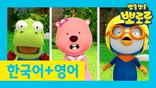 Learn English and Korean with Pororo   The Adventures on Summer Island 2   Pororo Season 6 Ep8