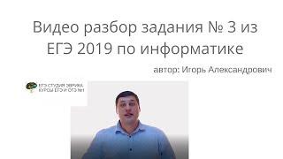 Разбор задания № 3 из ЕГЭ по информатике 2019