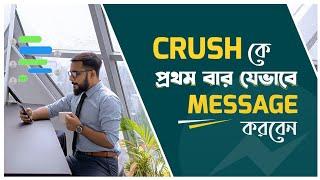 আপনার CRUSH বা পছন্দের মানুষকে প্রথমবার MESSAGE যেভাবে করবেন // How to text your Crush First Time?
