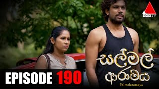 සල් මල් ආරාමය | Sal Mal Aramaya | Episode 190 | Sirasa TV Thumbnail