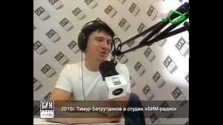 Тимур Батрутдинов: Татарочки самые красивые девушки на свете