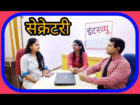 Secretary #interview In Hindi : #personal #assistant