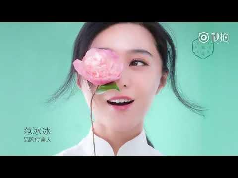PECHOIN Sansheng Blossom Beauty SS 2018  Bing Bing
