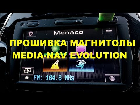 Подробная установка прошивки MENACO  и обзор функций на магнитолу MEDIA NAV EVOLUTION .
