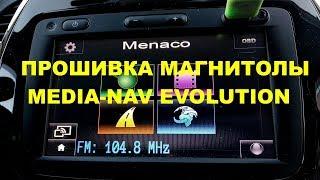 подробная установка прошивки MENACO  и обзор функций на магнитолу MEDIA NAV EVOLUTION