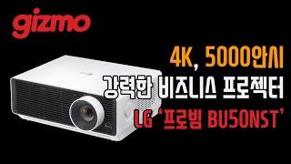 4K, 5000안시, 강력한 비즈니스 레이저 프로젝터,…