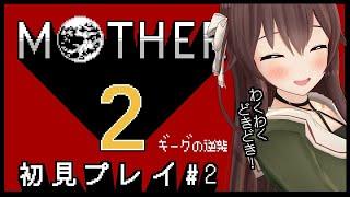 【MOTHER2 ギーグの逆襲 】はじめてのげーむ、はじめてのかんじょう。#2【初見プレイ/ゲーム実況】八重沢なとり VTuber