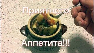 Рецепт!!! Самое вкусное жаркое в горшочках!!! Просто объедение!!! Очень простой рецепт!!!
