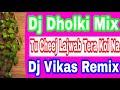 Dj Dholki Mix - Tu Cheej Lajwab Tera Koi Na Dj Vikas Remix Mp3