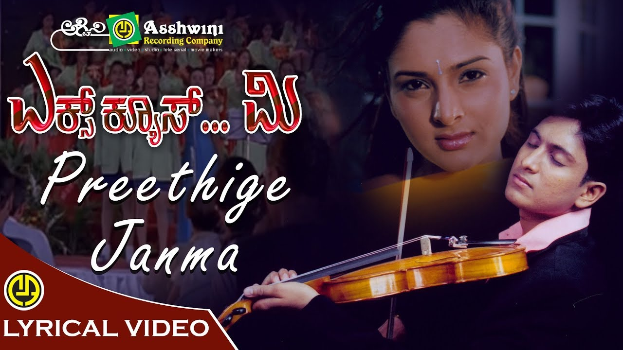 Preethige Janma Song Lyrics - Excuse Me|Rajesh Krishnan|Selflyrics