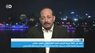 ماذا يدل على وجود تحركات عربية ضد الرئيس الفلسطيني؟