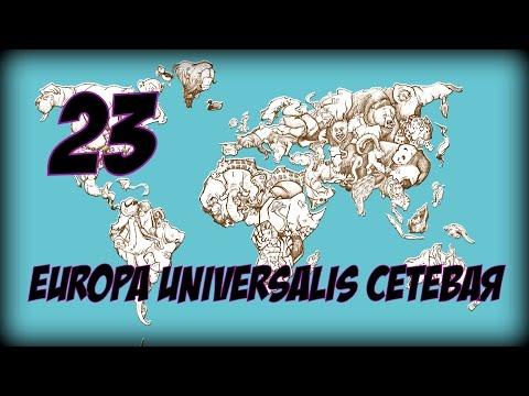 Две войны! Восток против Запада! EUROPA UNIVERSALIS 🔥Сетевая🔥#23