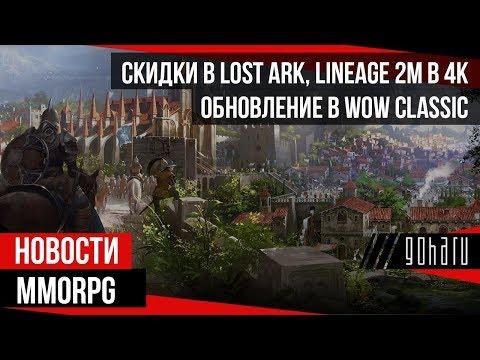 НОВОСТИ MMORPG: скидки в LOST ARK, LINEAGE 2M в 4К, обновление в WOW CLASSIC