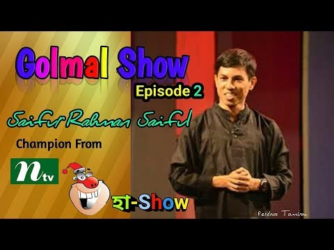 Mirakkel | THE GOLMAL SHOW | Ep- 2| Saifur Rahman Saiful | Ha Show Champion | Mohin Khan | Golmal Tv