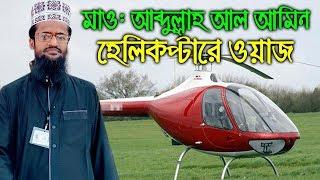 Bangla waz abdullah al amin 2017   Abdullah al amin new waz 2018    islamic bangla waz mahfil videos