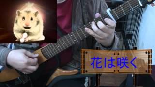 (163) ギター ソロ. http://www.oo.em-net.ne.jp/~valley/m/g/guit...