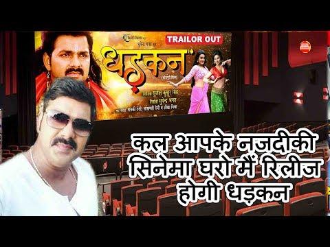 कल आपके नजदीकी सिनेमा घरो मैं रिलीज होगी धड़कन। Pawan signh People Biography News
