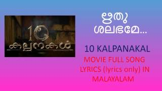 Rithu Shalabhame full song lyrics in malayalam I 10 Kalpanakal movie song I Shreya Ghoshal