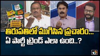 తిరుపతిలో ముగిసిన ప్రచారం... ఏ పార్టీ ట్రెండ్ ఎలా ఉంది..?| Big Debate On Tirupati Bypoll | 10TV News