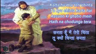 karta Hu Mai Teri Chinta  करता हुँ मैं तेरी चिंता | Lyrics | Hindi Christian Song