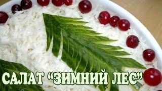Салат новогодний Зимний лес. Салат новогодний рецепт