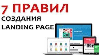 7 правил создания Landing Page(, 2014-05-15T20:07:46.000Z)