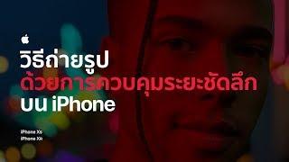 วิธีถ่ายรูปด้วยการควบคุมระยะชัดลึกบน-iphone-apple-th