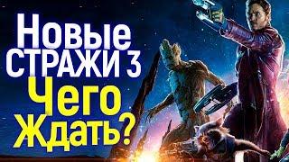 Стражи галактики 3: Чего Ожидать? Выход в 2022 и Возвращение Дж. Ганна