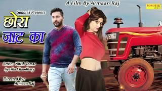 Chhora Jaat Ka छोरा जाट | Nitish Tomar, Ayesha Chaudhary, Armaan Raj | Latest Haryanvi Song 2020 |
