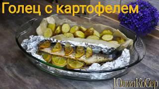 Голец запеченный с картофелем в духовке / Рецепт Гольца / Вкусная рыба