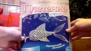 """Обзор на мой набор для творчества """"Плетение из фольги- рыбка!"""
