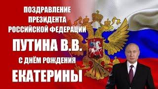 Екатерина - поздравление с Днём рождения Президент РФ Путин В.В.