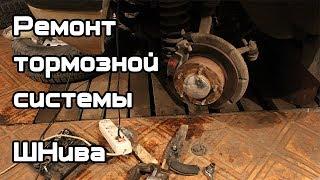 Замена колодок, суппортов: Ремонт тормозной системы Нива Шевроле