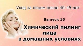 Химический пилинг в домашних условиях  Уход за лицом после 40-45 лет. Выпуск16  Anti-aging skin care