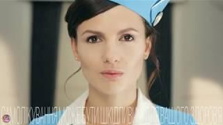 Украинская реклама Карсил Форте (стюардесса)