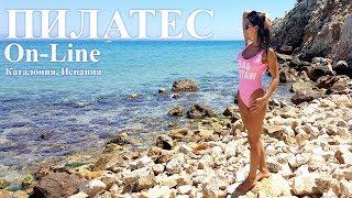 Пилатес для начинающих On-line