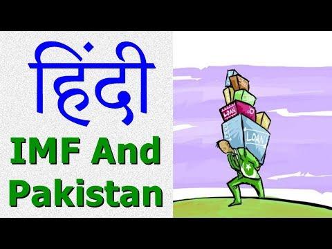International Monetary Fund (IMF) And Pakistan (हिंदी)