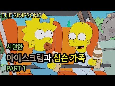 심슨 가족시원한 아이스크림과 심슨 가족 - PART 1